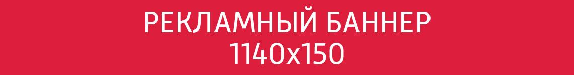 Рекламный баннер 1140x150