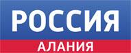 """филиал вгтрк государственная телерадиовещательная компания """"Алания"""""""