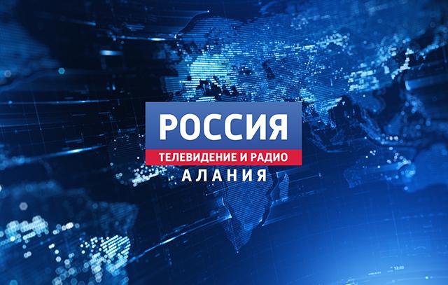 ГТРК «Алания» переходит на новую сетку вещания на канале «Россия-24»