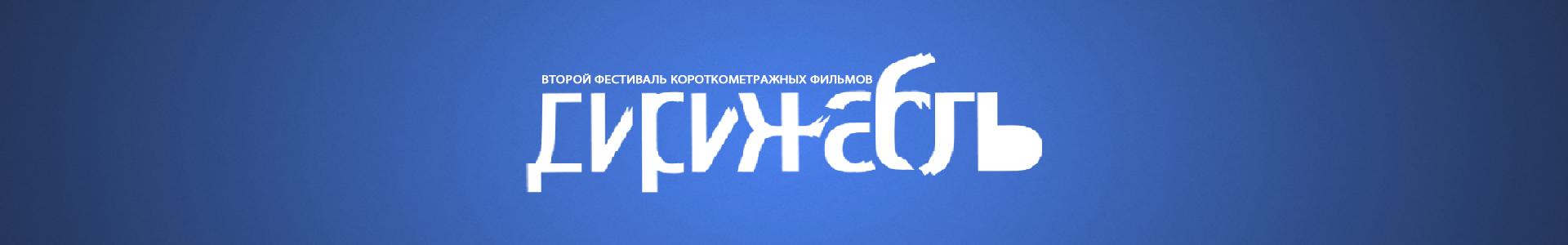 "Фестиваль ""Дирижабль"""