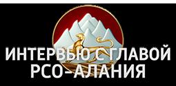 Интервью с Главой РСО-Алания