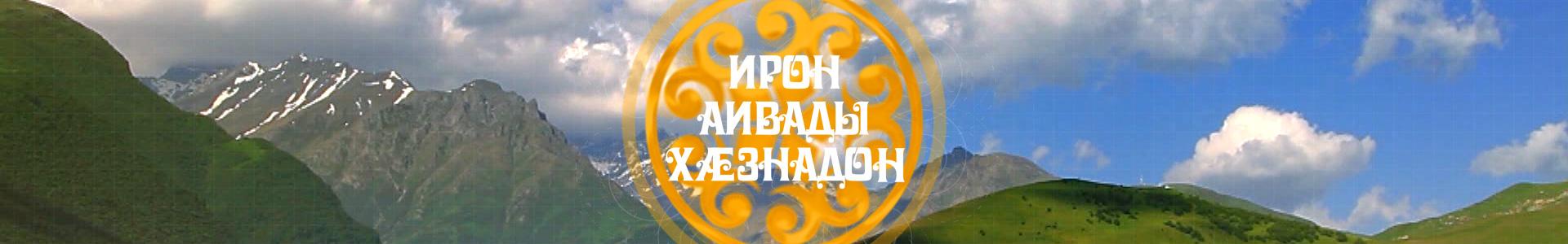 Ирон аивады хæзнадон