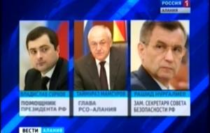Глава Северной Осетии провел встречу с Владиславом Сурковым и Рашидом Нургалиевым