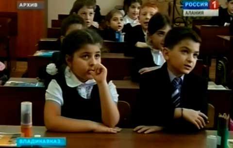 Во владикавказских школах меняют приоритеты