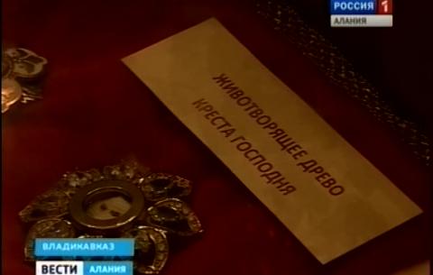 В Северную Осетию доставлены православные святыни