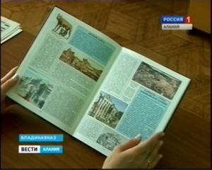 В Северной Осетии появилась «открытая библиотека»