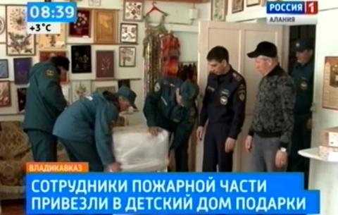 Североосетинские пожарные привезли в детский дом подарки