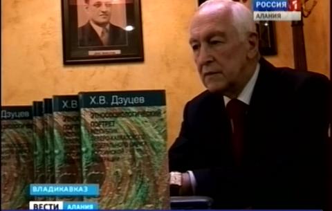 Во Владикавказе прошла презентация книги профессора Хасана Дзуцева