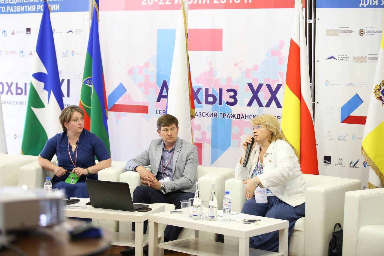 В рамках V форума «Архыз XXI»специалисты представили блок мастер-классов и инкубатор проектных идей