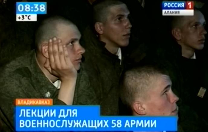 В Северной Осетии прошли лекции для военнослужащих 58 армии