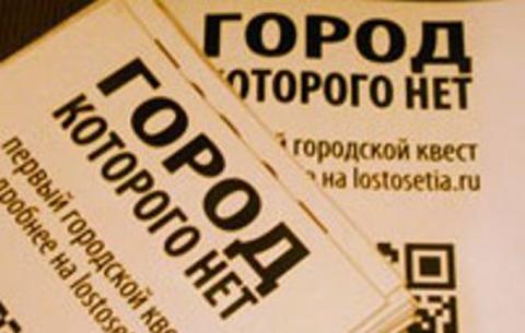 Во Владикавказе состоится первый исторический квест «Город, которого нет»