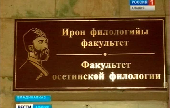 13 мая в зале ЮНЕСКО СОГУ пройдет глобальный диктант на иронском и дигорском диалектах осетинского языка