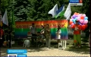 В Центральном парке Владикавказа отпраздновали День защиты детей