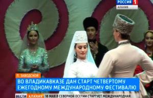 Во Владикавказе дан старт IV ежегодному международному фестивалю «Танцевальное шоу Кавказа – Танец дружбы»