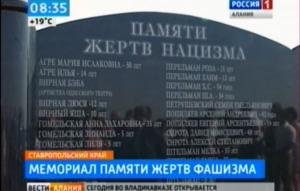 В Ставропольском крае открыли мемориал памяти жертв фашизма