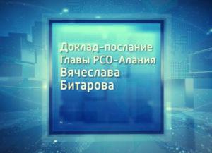 Доклад-послание Главы РСО-Алания