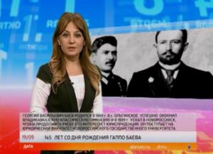Дата с Ириной Газаевой. 145 лет со дня рождения Гаппо Баева