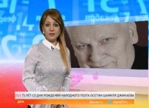 Дата с Ириной Газаевой. 75 лет со дня рождения Шамиля Джикаева