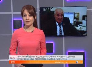 Дата. 80-летие Ахурбека Магометова