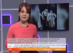 Дата. 70 лет со дня рождения Бимболата Кумалагова