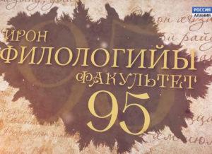Удварныл аудаг. Ирон филологийы факультеты 95-азы юбилей