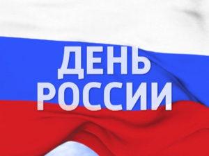 День России в Северной Осетии