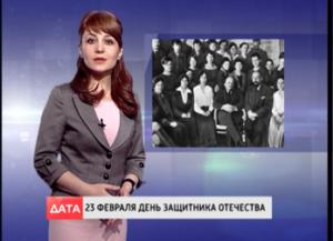 Дата с Ириной Газаевой. День Зашитника Отечества