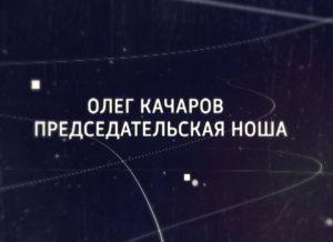 Лучшее в жизни. Олег Качаров