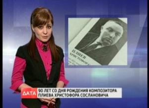 Дата с Ириной Газаевой. 90 лет со дня рождения Христофора Плиева