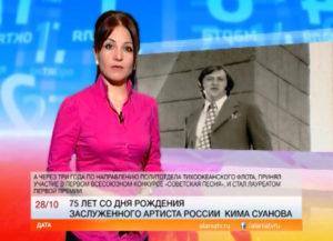 Дата с Ириной Газаевой. 75 лет со дня рождения заслуженного артиста России Кима Суанова