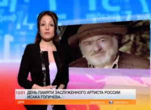 Дата с Ириной Газаевой. День памяти Исака Гогичева