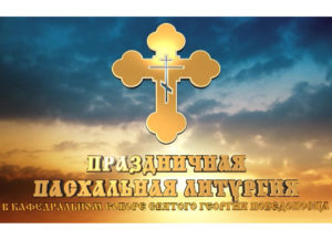 Праздничная пасхальная литургия