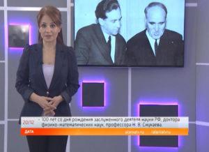 Дата. 100 лет со дня рождения Николая Сиукаева