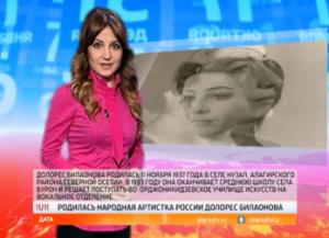 Дата с Ириной Газаевой. День рождения народной артистки РФ Долорес Билаоновой