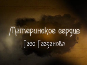 Материнское сердце. Фильм первый. Тасо Газданова