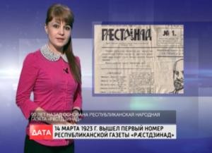 """Дата с Ириной Газаевой. 90 лет газете """"Рæстдзинад"""""""