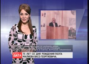 Дата с Ириной Газаевой. 75 лет со дня рождения Васо Малиева