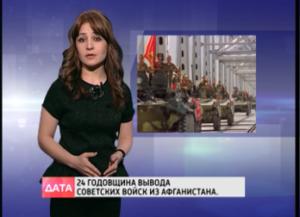 Дата с Ириной Газаевой. 24 года со дня вывода советских войск из Афганистана