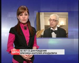 Дата с Ириной Газаевой. 90 лет со дня рождения Анатолия Брискина