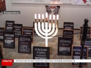 Открытие Музея памяти жертв и героев Холокоста