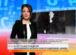 Дата с Ириной Газаевой. 90 лет со дня рождения заслуженного артиста СОАССР Хаджумара Абаева