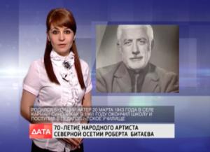 Дата с Ириной Газаевой. 70 лет народному артисту Северной Осетии Роберту Битаеву