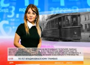 Дата с Ириной Газаевой. 110 лет Владикавказскому трамваю
