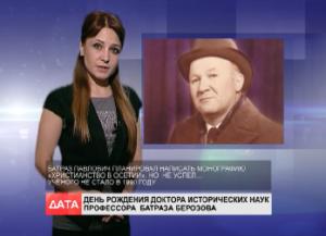 Дата с Ириной Газаевой. День рождения доктора исторических наук профессора Батраза Берозова
