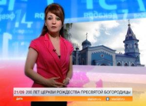 Дата с Ириной Газаевой. 200 лет церкви Рождества Пресвятой Богородицы