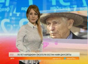 Дата с Ириной Газаевой. 90 лет писателю Нафи Джусойты