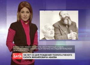 Дата с Ириной Газаевой. 100 лет со дня рождения геолога-ученого Салата Абаева