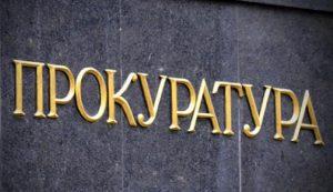 Прокуратура проверит информацию о нарушениях на избирательных участках во Владикавказе во время выборов в парламент Южной Осетии