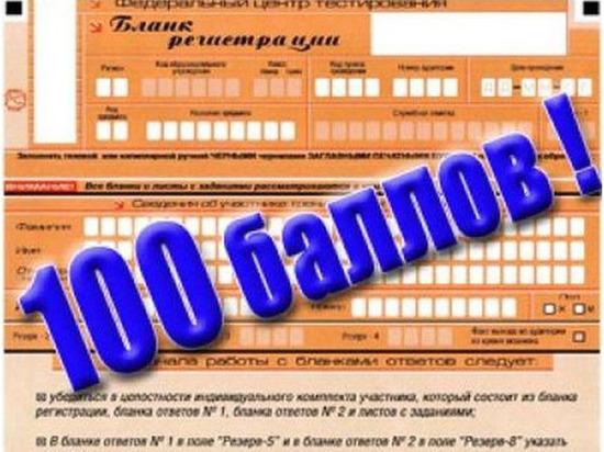 Первые в этом году стобалльники ЕГЭ появились в Северной Осетии