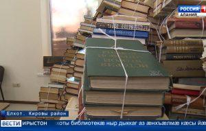 Елхоты районы библиотекæйæн нæй йæхи бæстыхай